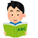 大学受験の英語参考書