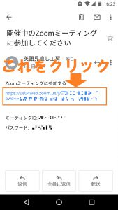 zoomメール中身
