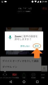 ZOOM音声許可