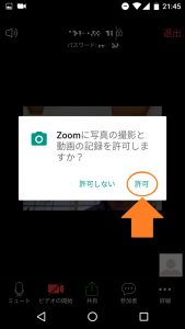 ZOOM画像許可