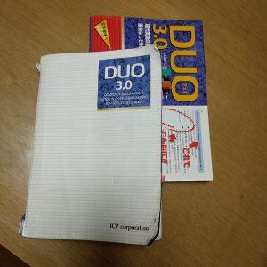 DUO大学受験英単語