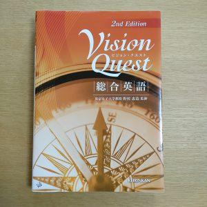Vision Quest 総合英語