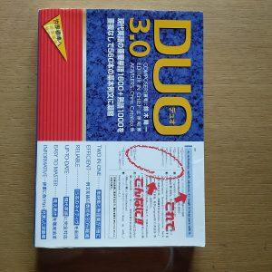 DUO3.0 英単語帳