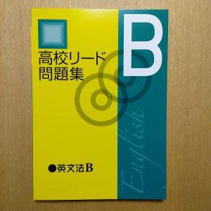 高校リード問題集 英文法B
