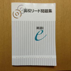 高校リード問題集 英語Ⅰ