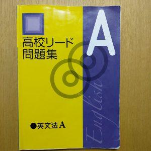 高校リード問題集 英文法A