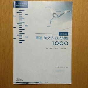 標準英文法語法問題1000