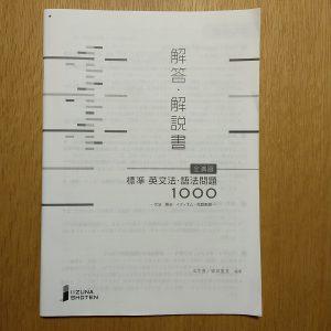 標準英文法・語法1000解答