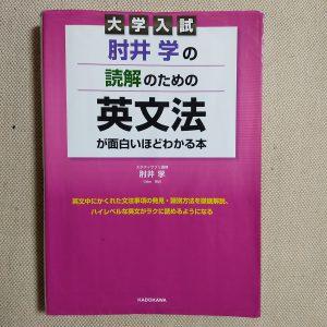 読解のための英文法